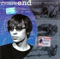 Najk Borsow. SupermEND - Nayk Borzov