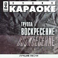 Audio karaoke: Gruppa Voskresenie. Luchshie pesni - Voskresenie