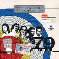 Enciklopediya Rossiyskogo Roka  Voskresenie - Voskresenie
