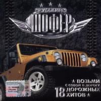 Various Artists. Russkij shofer - Mihail Krug, Gennadiy Zharov, Slava Bobkov, Dalnij Svet , Gruppa M. Kruga