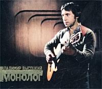 CD Диски Владимир Высоцкий. Монолог - Владимир Высоцкий