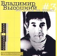 Vladimir Vysotskij. No 3. Vse ushli na front - Vladimir Vysotsky