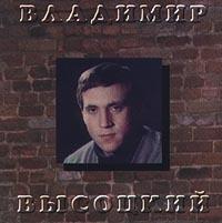 Летит Паровоз - Владимир Высоцкий
