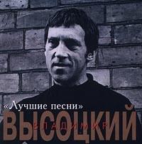 Владимир Высоцкий. Лучшие песни - Владимир Высоцкий