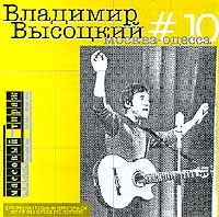 Vladimir Vysotskij. No 10. Moskva - Odessa (SoLyd Records) - Vladimir Vysotsky