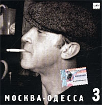 Владимир Высоцкий. №3. Москва - Одесса (Мелодия) - Владимир Высоцкий