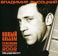 Vladimir Vysockiy  Recidivist - Vladimir Vysotsky