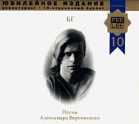 Boris Grebenschikov. Pesni Aleksandra Vertinskogo - Boris Grebenshzikov