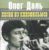 Oleg Dal. Pesni iz kinofilmov (OOO
