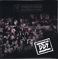 DDT. Энциклопедия Российского Рока ДДТ (2 CD) - ДДТ