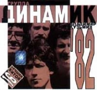 Владимир Кузьмин  Динамик-82 - Владимир Кузьмин