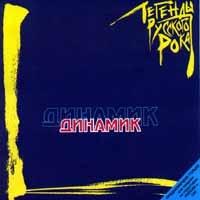 Динамик. Легенды русского рока - Динамик