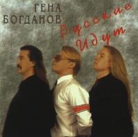 Gena Bogdanow. Russkie idut - Gennadij Bogdanov