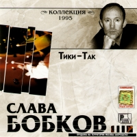 Слава Бобков. Тики-Так. Коллекция 1995 - Слава Бобков