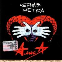 Alisa. Chernaya metka (1998) - Alisa