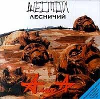 Alisa. SHestoj lesnichij (1998) - Alisa