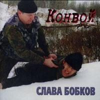 Slava Bobkov. Konvoy - Slava Bobkov
