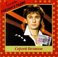 Sergej Belikow. Legendy russkogo radio - Sergey Belikov
