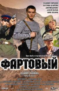 Lucky man (Fartowyj) - Dmitriy Smirnov, Vitaliy Moskalenko, Wladimir Wyssozki, Boris Nevzorov, Aleksej Zharkov, Dmitrij Scherbina, Aleksandr Mohov