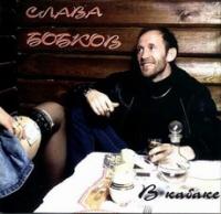Slava Bobkov. V Kabake - Slava Bobkov