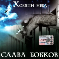 Slawa Bobkow. Chosjain neba - Slava Bobkov