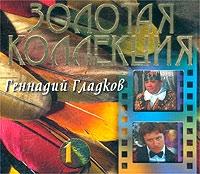 Gennadiy Gladkov  Zolotaya kollekciya 1 Prosnis i poy - Gennadiy Gladkov