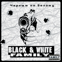 Black & White Family. Черным по белому - Black & White Family