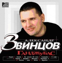 Aleksandr Swinzow. Gandschubas - Aleksandr Zvincov