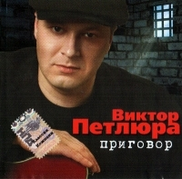 Viktor Petlyura. Prigovor - Viktor Petlyura