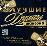 Luchshie duety shansona. Chast 2 - Svetlana Astahova, Lyubov Uspenskaya, Nadezhda Kadysheva, Maksim Leonidov, Alla Pugacheva, Shtar , Alexander Rosenbaum