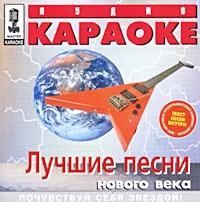 Audio karaoke: Luchshie pesni novogo veka - Tatyana Bulanova, Strelki , Leonid Agutin, Ivan kupala , Splin , Alla Pugacheva, ChayF