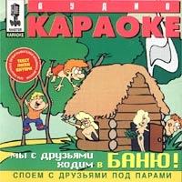 Audio karaoke. My s druzyami hodim v banyu! Spoem s druzyami pod parami