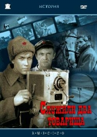 There were Two Comrades in the Army (Fr.: Deux camarades à l'armée) (Two Comrades Were Serving) (Sluzhili dva tovarischa) (RUSCICO) - Evgenij Karelov, Evgeniy Ptichkin, Valeriy Frid, Yuliy Dunskiy, Mihail Ardabevskiy, Nikolay Kryuchkov, Vladimir Vysotsky
