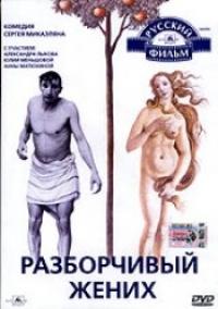 Razborchivyj zhenih - Sergej Mikaelyan, Yuriy Loza, Aleksandr Lykov, Yuliya Menshova
