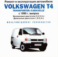 Ремонт и эксплуатация. Volkswagen T4 Transporter Caravelle