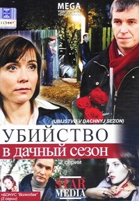 Murder in the country (Ubijstvo v dachnyj sezon) - Sergey Rusakov, Valentin Opalev, Vladislav Ryashin, Ekaterina Semenova, Mariya Zvonareva, Aleksandr Klyukvin, Timofey Tribuncev