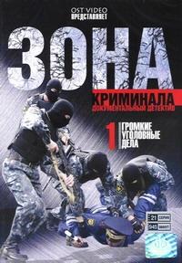 Зона криминала - Дмитрий Карпенко