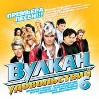 Various Artists. Vulkan Udovolstvij 6 - Diskoteka Avariya , Gosti iz buduschego , Lyubov Uspenskaya, Nadezhda Kadysheva, Nikolay Baskov, Aleksandr Serov, Valeriy Meladze