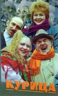 Курица - Александр Пашутин, Светлана Крючкова, Наталья Гундарева