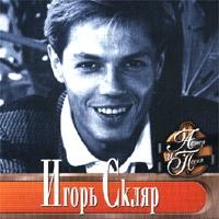 Igor Sklyar. Akter i pesnya - Igor Sklyar