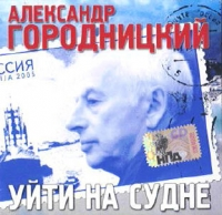 Aleksandr Gorodnitskij. Ujti na sudne - Aleksandr Gorodnickiy