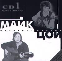 Majk Naumenko, Viktor TSoj. Kontsert u Pavla Kraeva. CD 1 - Viktor Tsoi, Mihail Naumenko