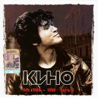 Kino. Live. 1988-1990. Vol. 2 - Viktor Tsoi, Kino