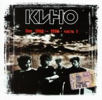 Kino. Live.  1988-1990. Vol. 1 - Viktor Tsoi, Kino