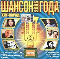 SHanson goda 2005. CHast 2 - Yuriy Loza, Visokosnyj god , Vladimir Vysotsky, Irina Bogushevskaya, Oleg Mityaev, Vadim Mischuk, Valeriy Mischuk