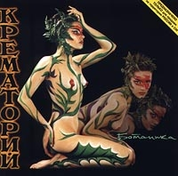 Audio CD Krematorij. Botanika - Krematoriy