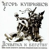 Игорь Куприянов. Попытка к бегству - Игорь Куприянов