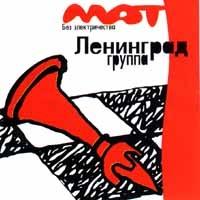 Ленинград. МАТ Без электричества (красный альбом) - Ленинград