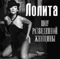 Шоу Разведенной Женщины - Лолита Милявская (