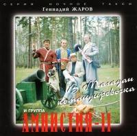 Геннадий Жаров и Группа Амнистия II. В Магадан Командировочка - Геннадий Жаров, Группа Амнистия II